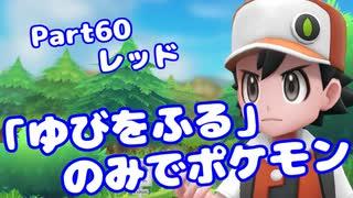 【ピカブイ】「ゆびをふる」のみでポケモン【Part60】(みずと)