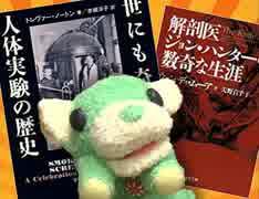 #281 岡田斗司夫ゼミ『世にも奇妙な人体実