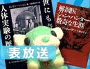 #280表 岡田斗司夫ゼミ『世にも奇妙な人体実験の歴史』特集(4.66)