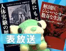 #281表 岡田斗司夫ゼミ『世にも奇妙な人体