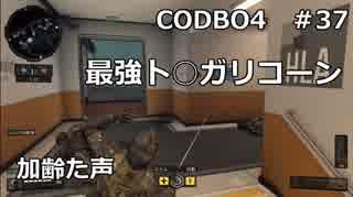 【Call of Duty: Black Ops 4 ♯37】加齢た声でゲームを実況~最強ト○ガリコーン~