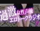 【エロボイスドラマ有】「お兄さんのためのオカズなラジオ」#1