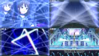【デレステMV比較動画】AnemoneStar