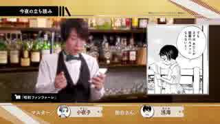 コミックBAR Renta! #124 ゲスト:粕谷雄