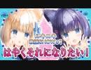 ルキロキ歌謡SHOW #1【はやくそれになりたい!/キノシタ】