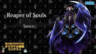 【第二回チュウニズム公募楽曲】Reaper of