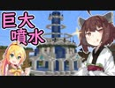 【マインクラフト】きりたんの豆腐増築大作戦!part15【VOICE...