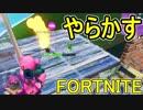 おそらく中級者のフォートナイト実況プレイPart78【Switch版F...