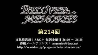 BELOVED MEMORIES 第214回放送(2019.05.1