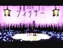 【Fate/MMD】フィクサー【桜&カーマ】