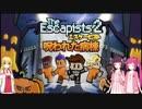 [The Escapists2]きりたんの脱獄計画 14箇所目