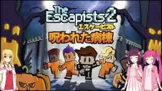 [The Escapists2]きりたんの脱獄計画 14