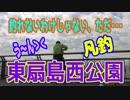釣り動画ロマンを求めて 252釣目(東扇島西公園)