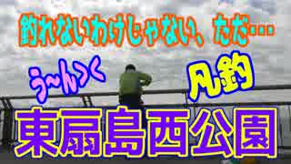 釣り動画ロマンを求めて 252釣目(東扇島