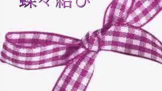 『Aneko』蝶々結び - Aimer 踊ってみた