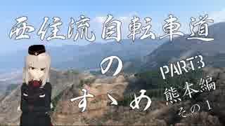 【ロードバイク車載】西住流自転車道のすゝめ PART3 その1 【ゆっくり】
