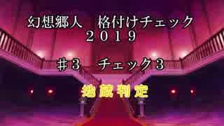 幻想郷人 格付けチェック 2019 ♯3 地蔵判定