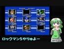 きまぐれロックマン5 -2-【VOICEROID実況】