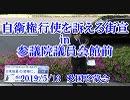 【2019年5月13日】自衛権行使を訴える街宣in参議院議員会館前【愛国啓蒙会】