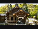 美ら路 外伝3冊目 - 越後国一宮 居多神社
