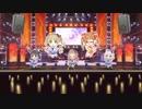【デレステMV】Lunatic Show ~For SS3A rearrange Mix~ 晶葉ちゃんメインver