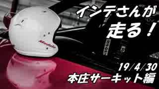 【紲星あかり車載】インテさんが走る!~`1