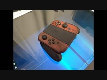 【改造】Nintendo switch 木目調joy-con作ってみた