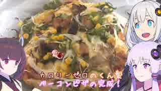 動画勢のVOICEROIDキッチンpart.10【リベ