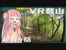 【琴葉茜】VR登山実況 #1 【蛭ヶ岳編】