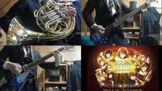 劇場版 響け!ユーフォニアム主題歌Blast!/バンドアレンジしてホルン吹いてみました