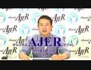 『有難き皇統と伝統(前半)』小坂英二 AJER2019.5.16(1)