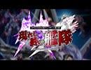 EPISODE6大型アップデート第2弾「現れし終の艦隊」紹介ムービーPart1