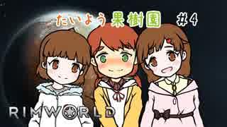 【RimWorld】たいよう果樹園 第四話【オリ