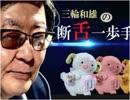 【断舌一歩手前】「令和」の日本再生は、朝日新聞の清算から![桜R1/5/14]