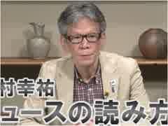 【ニュースの読み方】『空母いぶき』の架空と現実[桜R1/5/14]