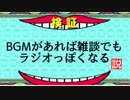 【検証】カウンターラジオ(仮)#5「BGMがあれば雑談でもラジオっぽくなる説」