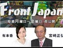 【Front Japan 桜】『その後』のAIIBは? / 強制収容所と北京冬季五輪[桜R1/5/14]