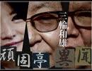【頑固亭異聞】令和の日本と外交・国際情勢[桜R1/5/14]