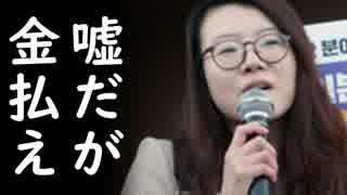 韓国が元徴用工訴訟で日本の反日マスコミと結託し嘘の物語で日本に集る気満々で草
