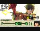 【シノビガミ】日本人と挑む「ホワイトアウト」09