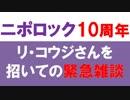 【祝ニポロック10周年】リ・コウジさんを招いての緊急雑談&今だから言える話も!?