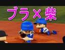 【パワプロ2018】#46 二度目のサイクル&完全試合同時達成なるか!?【最強二刀流マイライフ・ゆっくり実況】