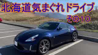 【VOICEROID車載】Z34北海道気まぐれドラ