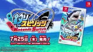 【公式】「釣りスピリッツ Nintendo Switchバージョン」ゲームの内容がすぐにわかる第1弾PV
