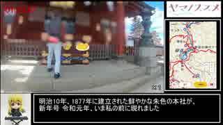 【ゆっくり】東京・御岳山攻略RTA 01:17