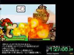 【RTA】 マリオ&ルイージRPG3!!! 5時間19