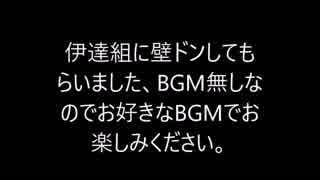 MMD刀剣乱舞 伊達組3振りで壁ドン