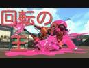 【スプラトゥーン2】回転の王【ウデマエXデュアルスイーパー】
