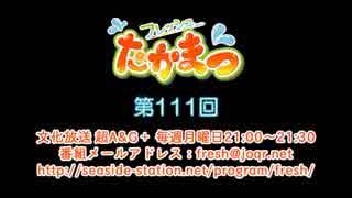 フレッシュたかまつ 第111回放送(2019.05