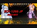 【SCP-1266-JP】ゆかりさんがSCP紹介します【VOICEROID】